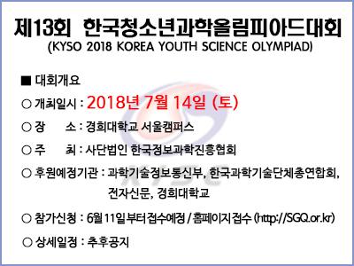 2018_KYSO_팝업이미지.jpg