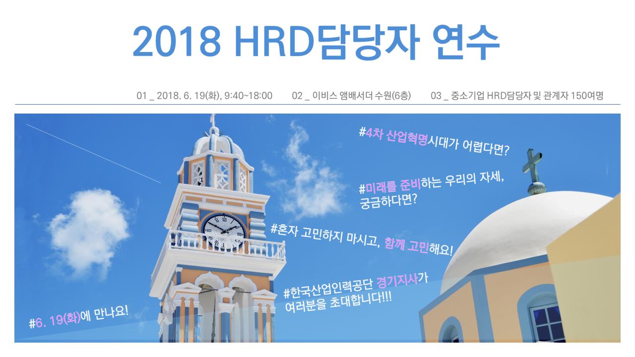 HRD담당자연수4.PNG