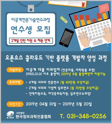 2019_KISE_인재_이공계_모집.png