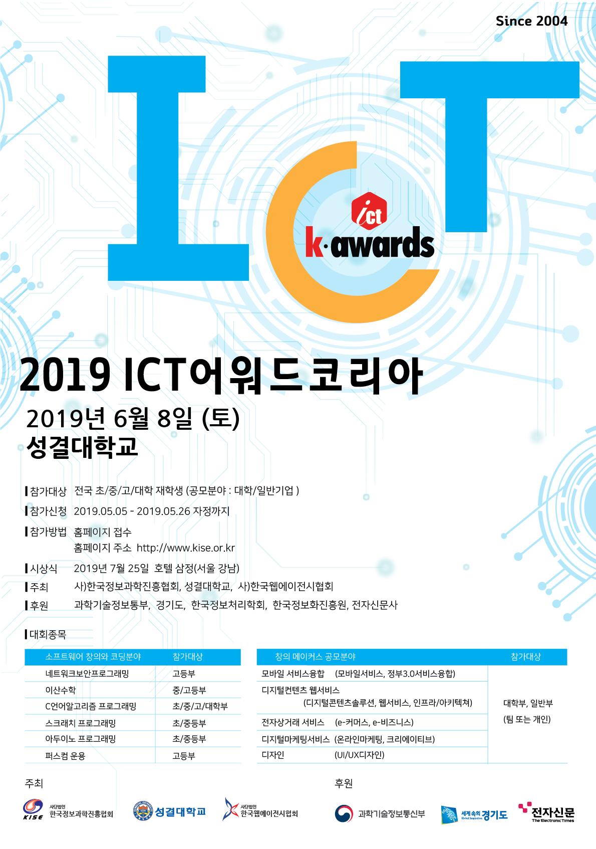 ICT K-Awards 2019_포스터.jpg