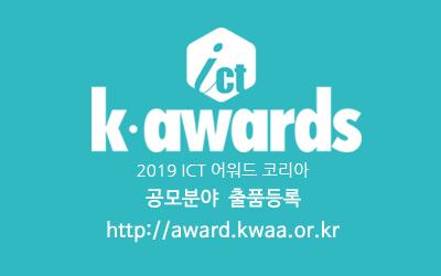 award_kwaa.jpg