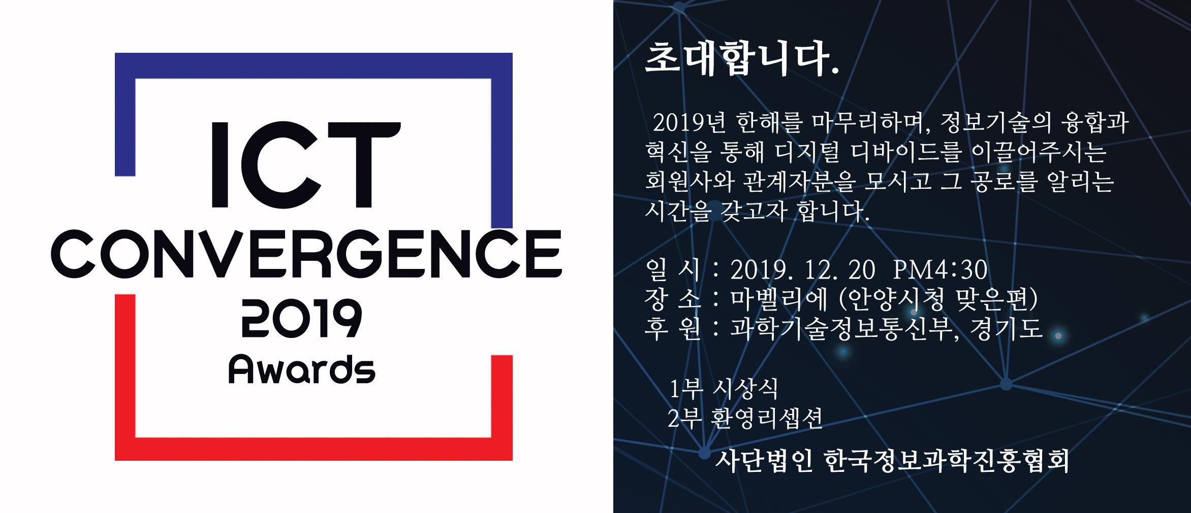 ICT Convergence 2019_인테넷초대이미지.jpg